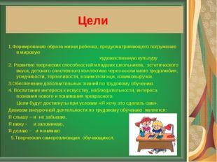 Цели 1.Формирование образа жизни ребенка, предусматривающего погружение в мир