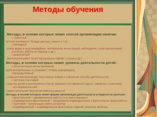 Методы обучения Методы, в основе которых лежит способ организации занятия: •