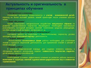 Актуальность и оригинальность в принципах обучения «От простого к сложному» У