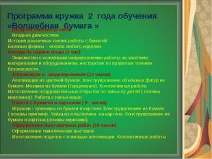 Программа кружка 2 года обучения «Волшебная бумага »   Вводное занятие (2