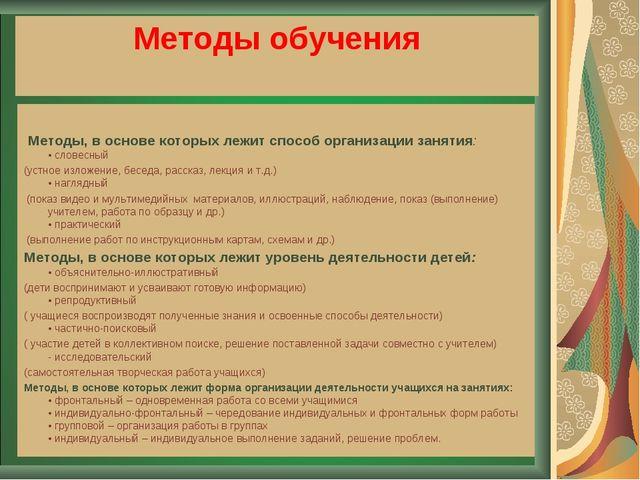 Методы обучения Методы, в основе которых лежит способ организации занятия: •...