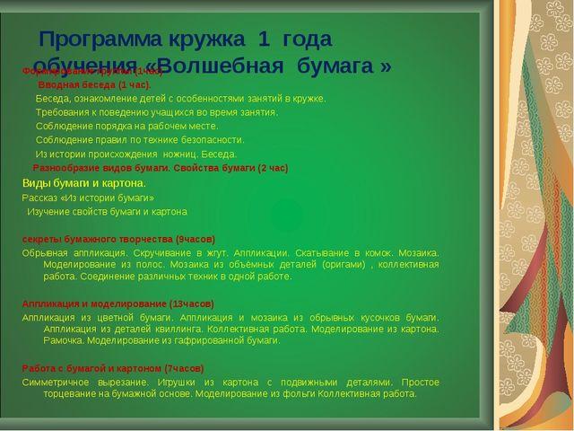 Программа кружка 1 года обучения «Волшебная бумага »   Формирование группы...