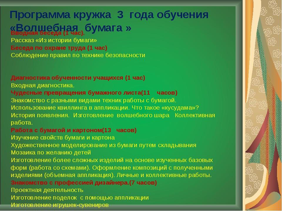 Программа кружка 3 года обучения «Волшебная бумага »  Вводная беседа (1 час)...