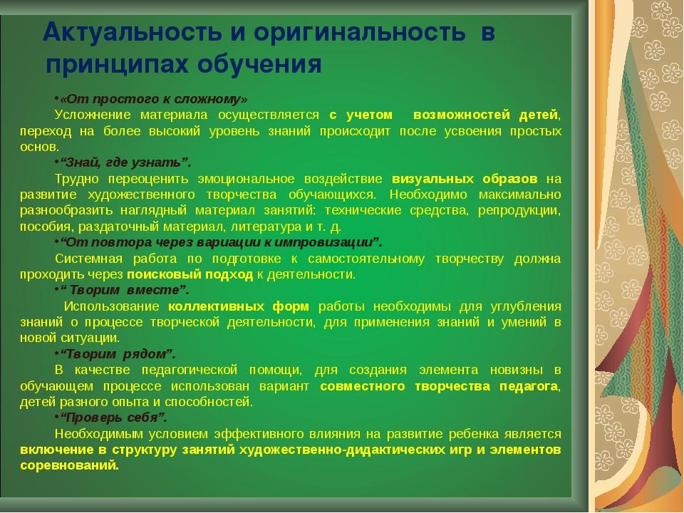 Актуальность и оригинальность в принципах обучения «От простого к сложному» У...