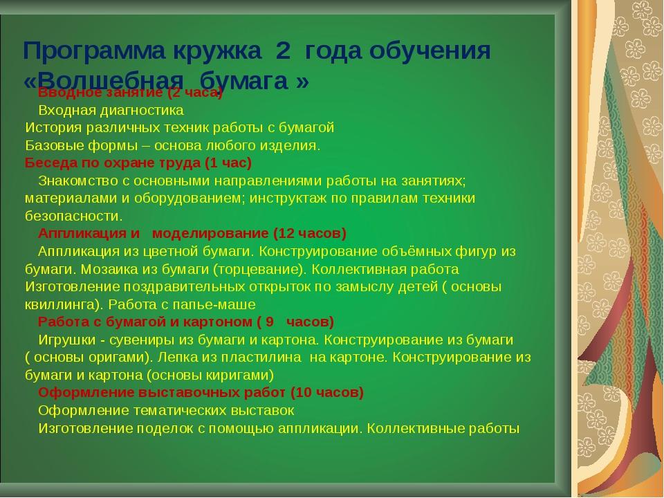 Программа кружка 2 года обучения «Волшебная бумага »   Вводное занятие (2...