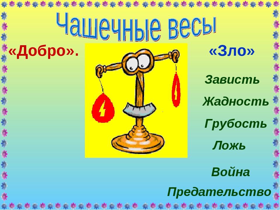 Жадность Грубость Зависть Ложь Предательство Война «Зло» «Добро».
