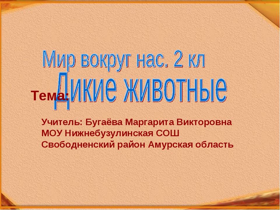 Учитель: Бугаёва Маргарита Викторовна МОУ Нижнебузулинская СОШ Свободненский...