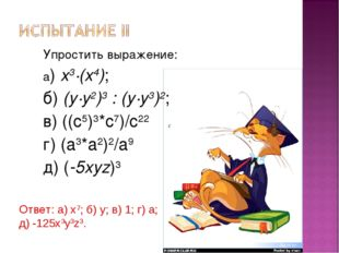 Упростить выражение: а) х3∙(х4); б) (у∙у2)3 : (у∙у3)2; в) ((c5)3*c7)/c22 г) (