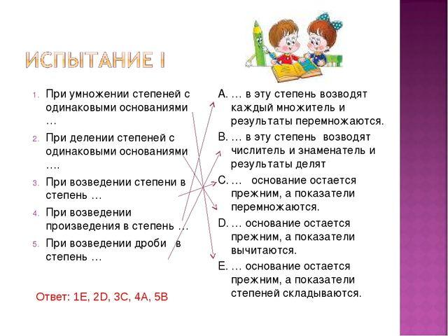 При умножении степеней с одинаковыми основаниями … При делении степеней с оди...