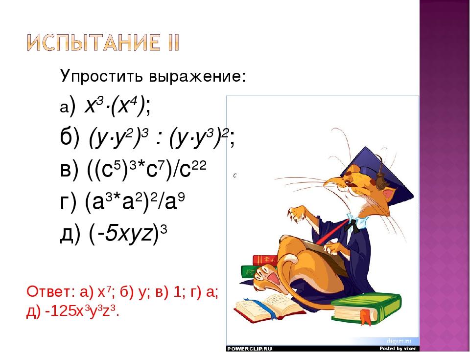 Упростить выражение: а) х3∙(х4); б) (у∙у2)3 : (у∙у3)2; в) ((c5)3*c7)/c22 г) (...
