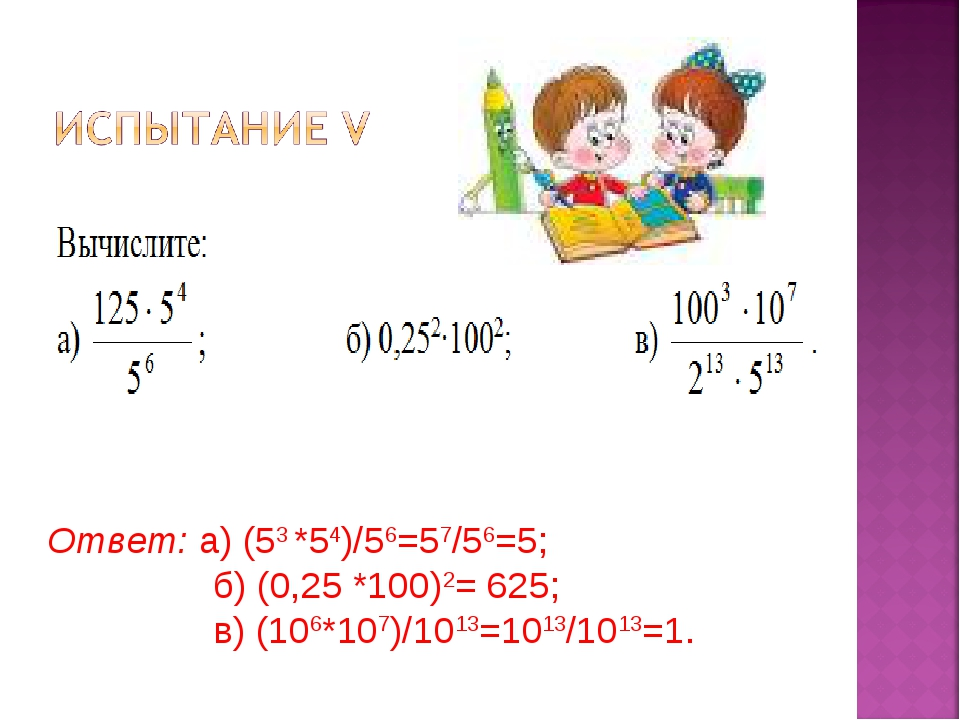 Ответ: а) (53 *54)/56=57/56=5; б) (0,25 *100)2= 625; в) (106*107)/1013=1013/1...