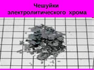 Чешуйки электролитического хрома