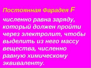 Постоянная Фарадея F численно равна заряду, который должен пройти через элект