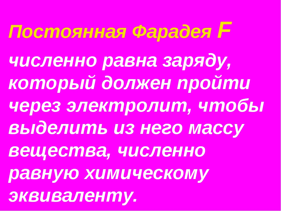 Постоянная Фарадея F численно равна заряду, который должен пройти через элект...
