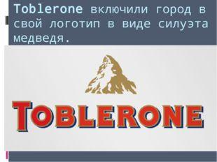 Toblerone включили город в свой логотип в виде силуэта медведя.