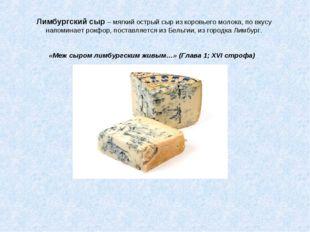 Лимбургский сыр – мягкий острый сыр из коровьего молока, по вкусу напоминает