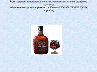 Ром - крепкий алкогольный напиток, получаемый из сока сахарного тростника. «О
