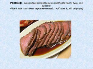 Ростбиф – кусок жареной говядины из хребтовой части туши или вырезки. «Пред н
