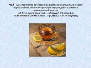 Чай - культивируемое вечнозелёное растение, высушенные и особо обработанные л