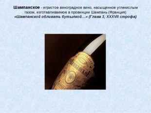 Шампанское - игристое виноградное вино, насыщенное углекислым газом, изготавл