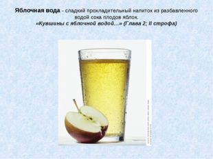 Яблочная вода - сладкий прохладительный напиток из разбавленного водой сока п