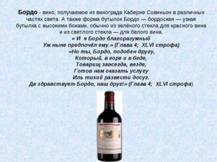 Бордо - вино, получаемое из винограда Каберне Совиньон в различных частях све