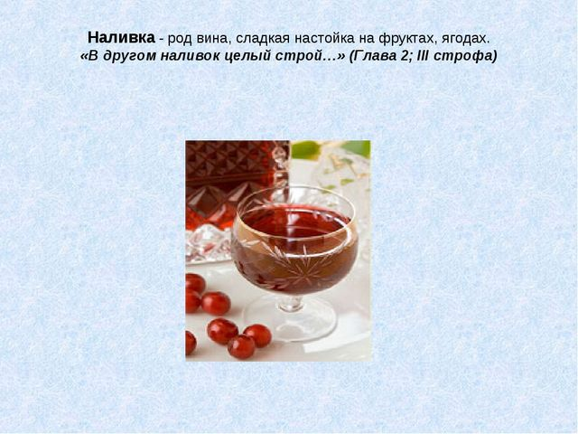 Наливка - род вина, сладкая настойка на фруктах, ягодах. «В другом наливок це...
