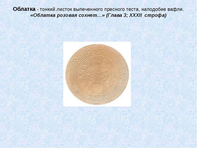 Облатка - тонкий листок выпеченного пресного теста, наподобие вафли. «Облатка...