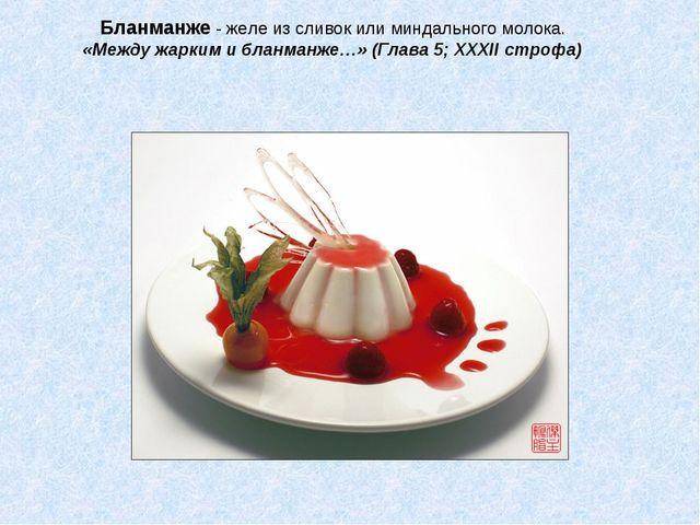 Бланманже - желе из сливок или миндального молока. «Между жарким и бланманже…...