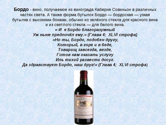 Бордо - вино, получаемое из винограда Каберне Совиньон в различных частях све...
