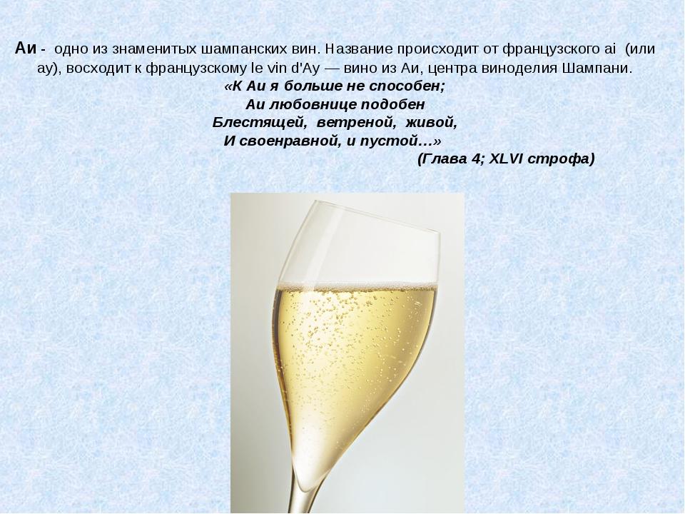 Аи - одно из знаменитых шампанских вин. Название происходит от французского a...