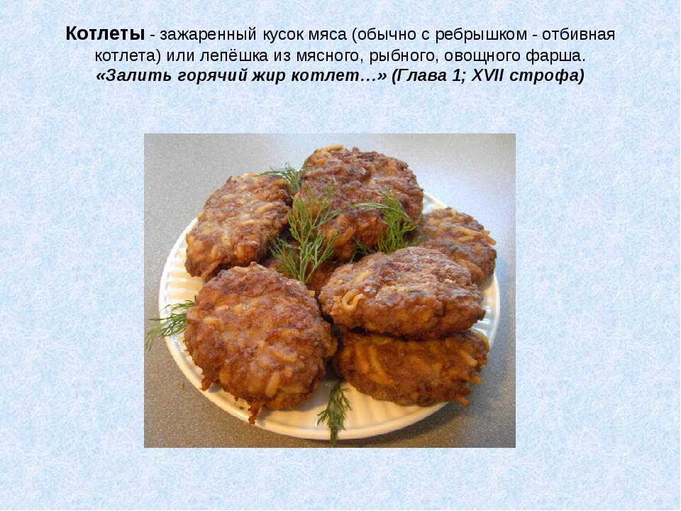 Котлеты - зажаренный кусок мяса (обычно с ребрышком - отбивная котлета) или л...