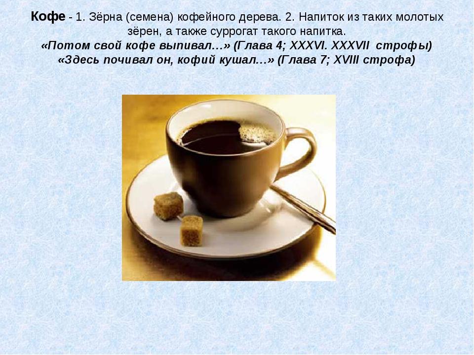 Кофе - 1. Зёрна (семена) кофейного дерева. 2. Напиток из таких молотых зёрен,...