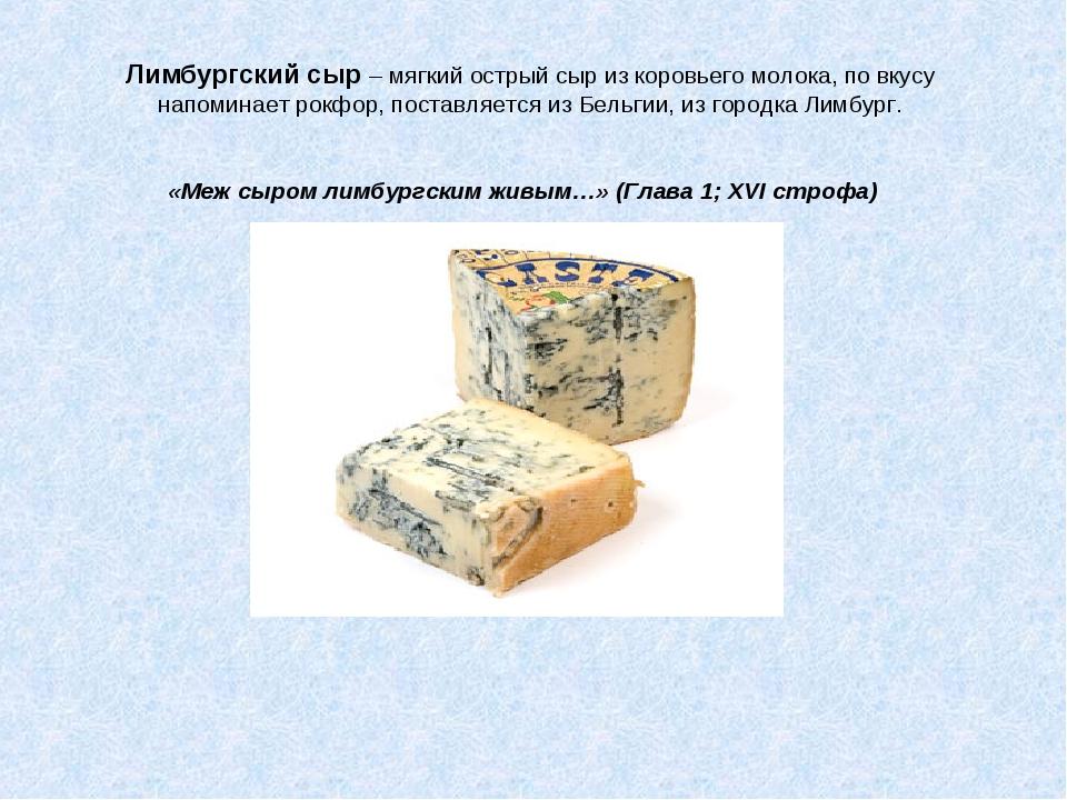 Лимбургский сыр – мягкий острый сыр из коровьего молока, по вкусу напоминает...