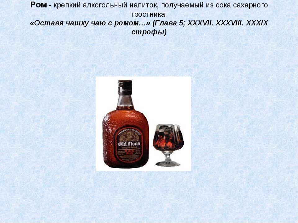 Ром - крепкий алкогольный напиток, получаемый из сока сахарного тростника. «О...