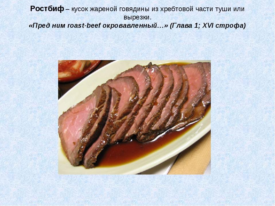 Ростбиф – кусок жареной говядины из хребтовой части туши или вырезки. «Пред н...