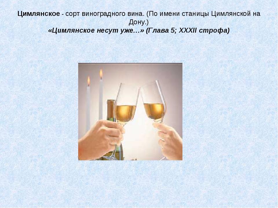 Цимлянское - сорт виноградного вина. (По имени станицы Цимлянской на Дону.) «...