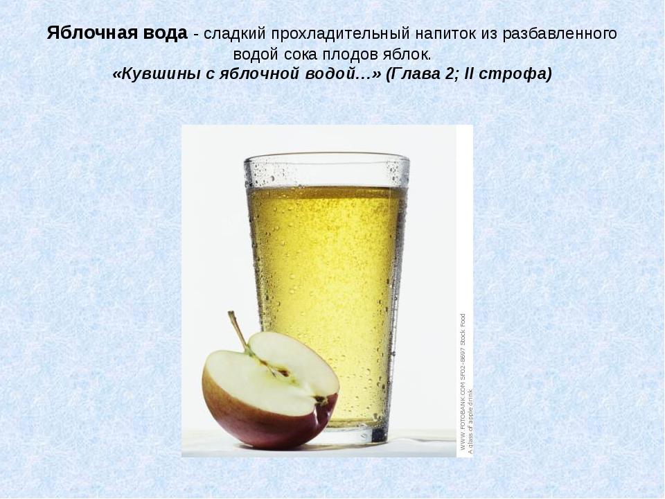 Яблочная вода - сладкий прохладительный напиток из разбавленного водой сока п...