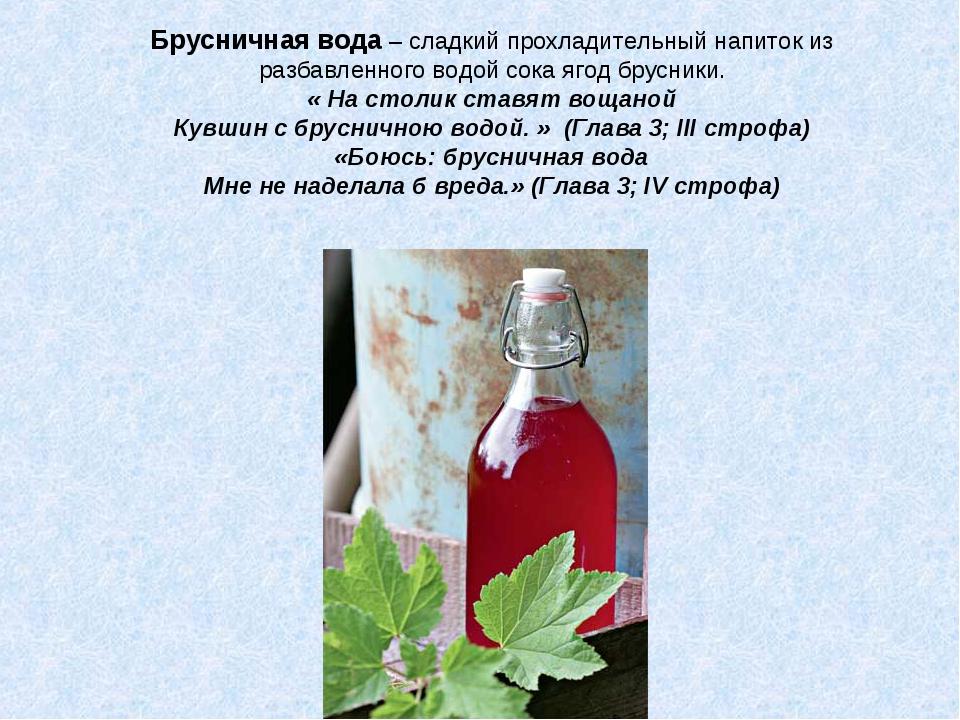 Брусничная вода – сладкий прохладительный напиток из разбавленного водой сока...