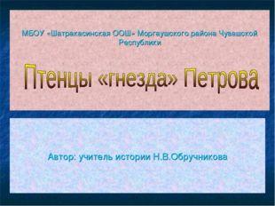 МБОУ «Шатракасинская ООШ» Моргаушского района Чувашской Республики Автор: учи