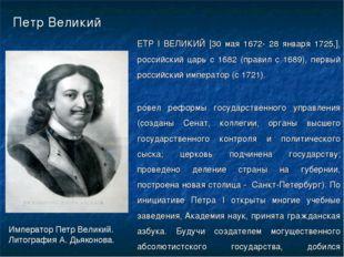 Петр Великий ПЕТР I ВЕЛИКИЙ [30 мая 1672- 28 января 1725,], российский царь с