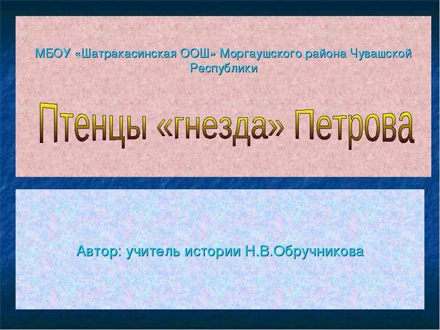 МБОУ «Шатракасинская ООШ» Моргаушского района Чувашской Республики Автор: учи...