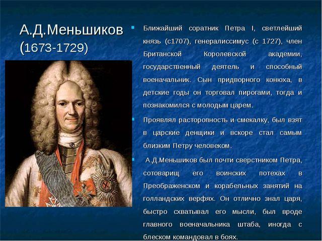 А.Д.Меньшиков (1673-1729) Ближайший соратник Петра I, светлейший князь (с1707...