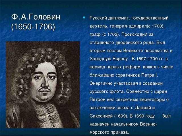 Ф.А.Головин (1650-1706) Русский дипломат, государственный деятель, генерал-ад...