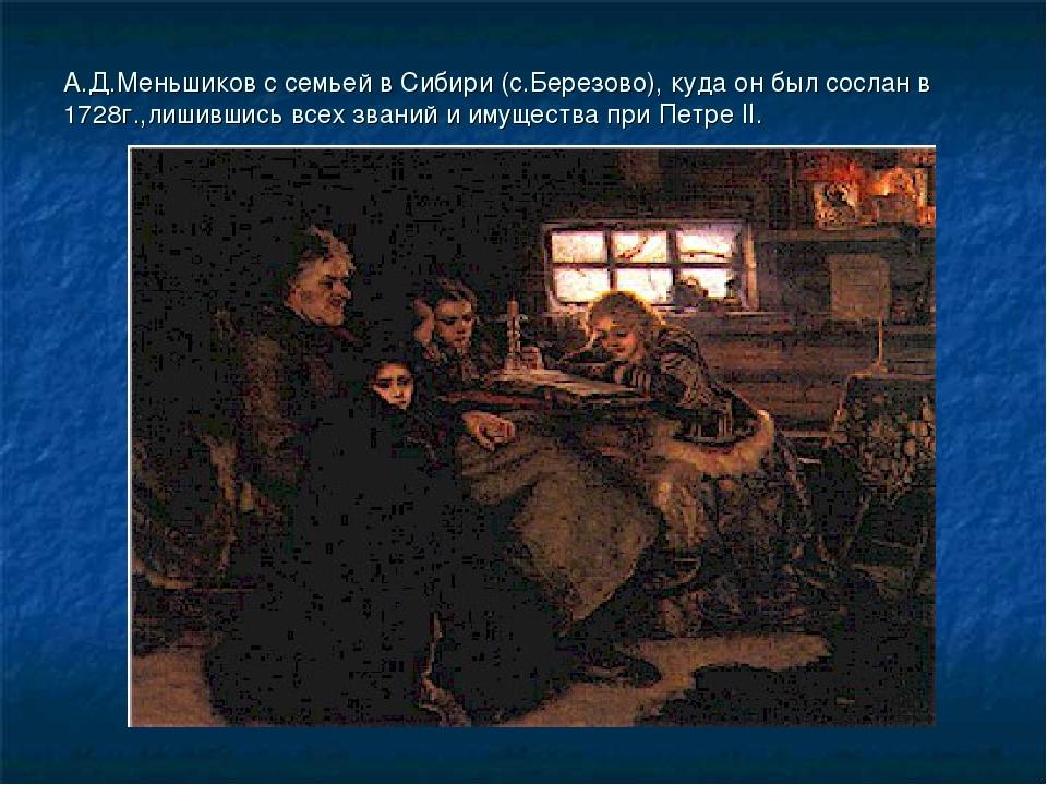 А.Д.Меньшиков с семьей в Сибири (с.Березово), куда он был сослан в 1728г.,лиш...