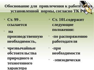 Обоснование для привлечения к работе сверх установленной нормы, согласно ТК Р