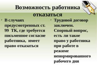 Возможность работника отказаться В случаях предусмотренных ст. 99 ТК, где тре