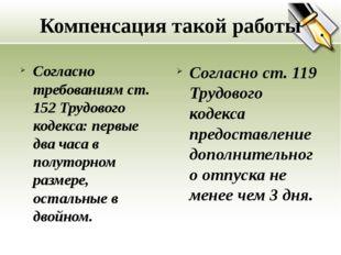 Компенсация такой работы Согласно требованиям ст. 152 Трудового кодекса: перв