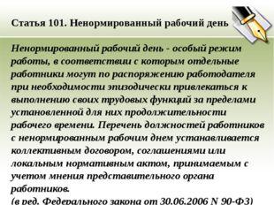Статья 101. Ненормированный рабочий день  Ненормированный рабочий день - осо