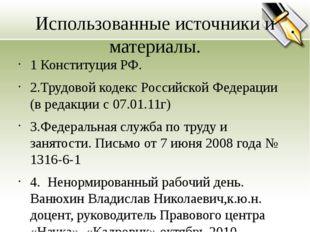 Использованные источники и материалы. 1 Конституция РФ. 2.Трудовой кодекс Рос